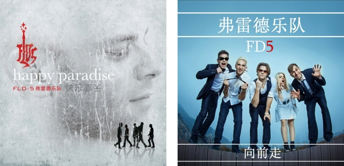 FD5 albums